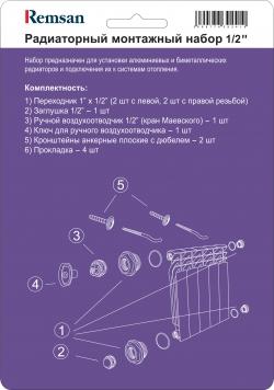 Монтажный комплект ДУ-20 к радиаторам с 2-мя кронштейнами REMSAN