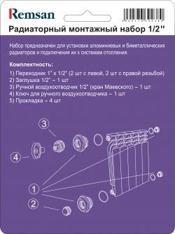 Монтажный комплект ДУ-15 к радиаторам REMSAN