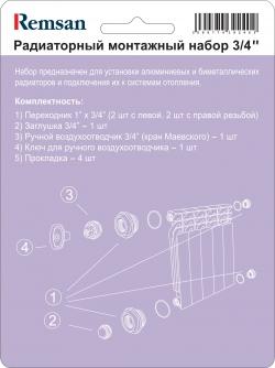 Монтажный комплект ДУ-20 к радиаторам REMSAN